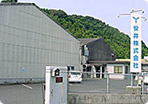 Kagoshima Sales Office and Plant
