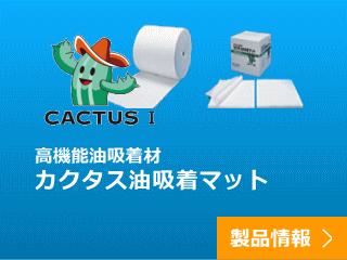 カクタス油吸着マットの製品紹介はこちら