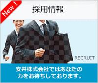 リクルート情報(求人/募集)