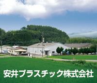 安井株式会社