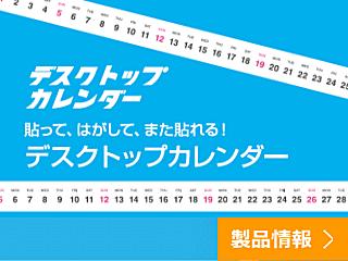 デスクトップカレンダーの製品紹介はこちら