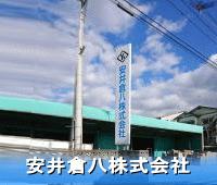 安井倉八株式会社