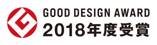 GOOD DESIGN AWARD 2018年度受賞