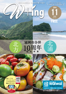 W+ING表紙2016_11