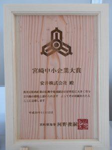 平成30年度「宮崎中小企業大賞」を受賞しました。