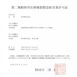 第二種動物用医療機器製造販売業許可取得のお知らせ
